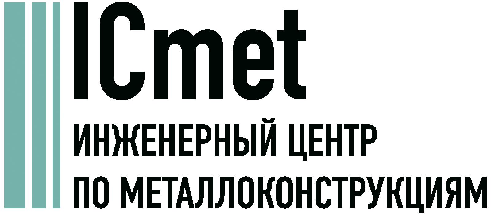 Проектирование металлоконструкций в Кемерово